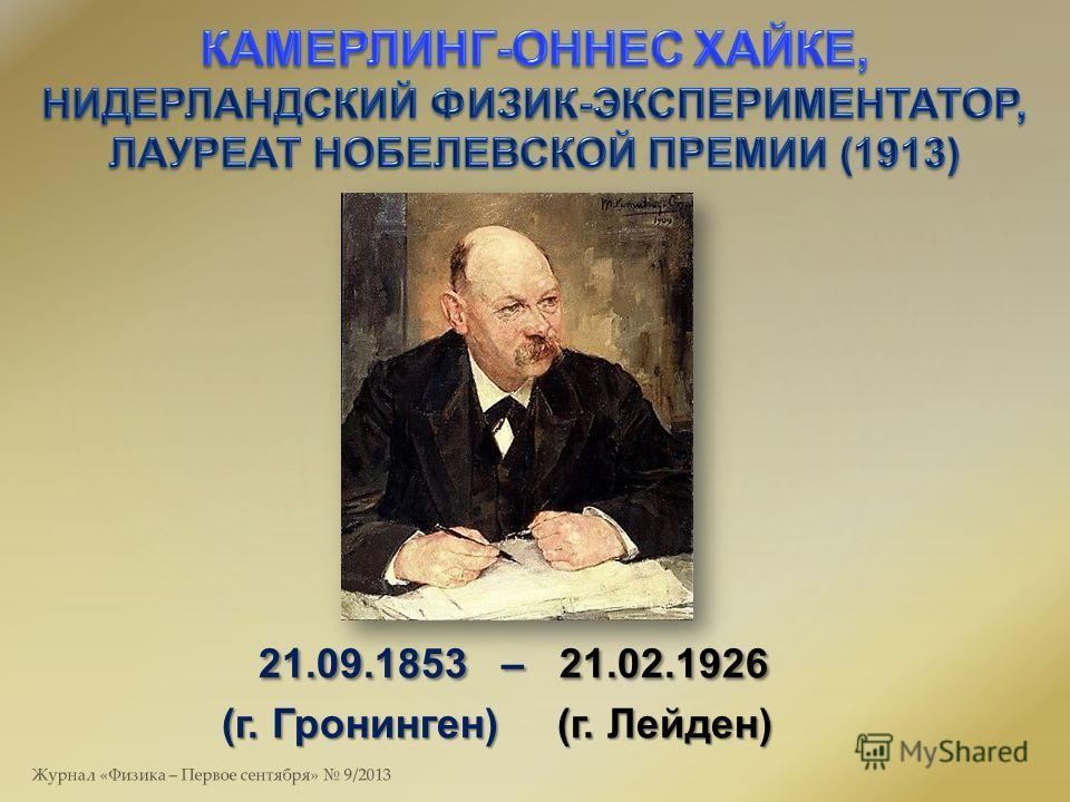 21.09.1853 – 21.02.1926 (г. Гронинген) (г. Лейден) 21.09.1853 – 21.02.1926 (г. Гронинген) (г. Лейден) Журнал «Физика – Первое сентября» 9/2013