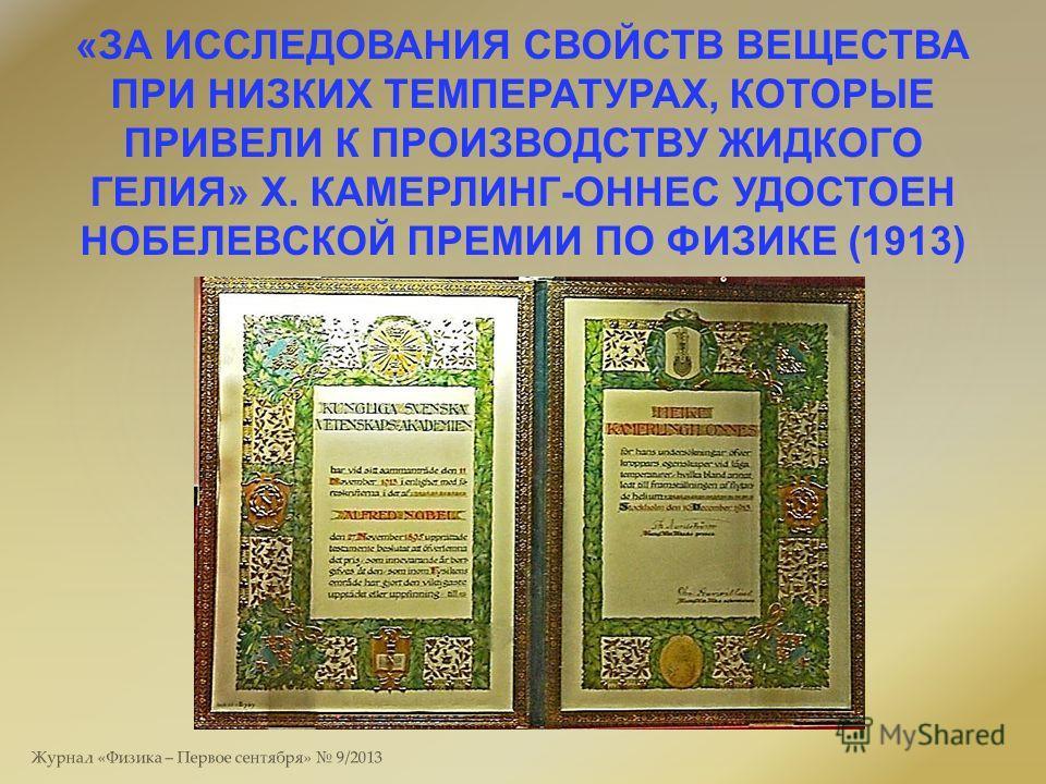 «ЗА ИССЛЕДОВАНИЯ СВОЙСТВ ВЕЩЕСТВА ПРИ НИЗКИХ ТЕМПЕРАТУРАХ, КОТОРЫЕ ПРИВЕЛИ К ПРОИЗВОДСТВУ ЖИДКОГО ГЕЛИЯ» Х. КАМЕРЛИНГ-ОННЕС УДОСТОЕН НОБЕЛЕВСКОЙ ПРЕМИИ ПО ФИЗИКЕ (1913) Журнал «Физика – Первое сентября» 9/2013