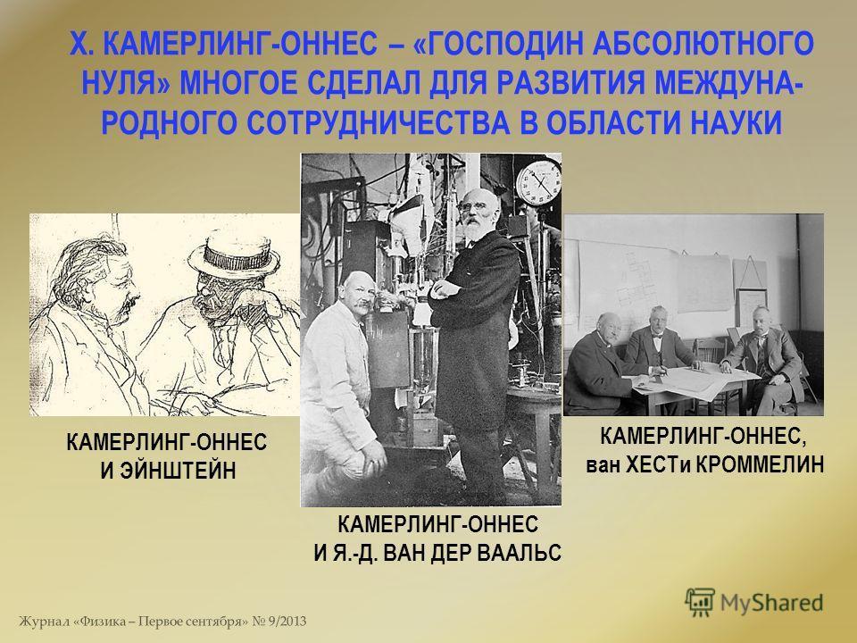 Х. КАМЕРЛИНГ-ОННЕС – «ГОСПОДИН АБСОЛЮТНОГО НУЛЯ» МНОГОЕ СДЕЛАЛ ДЛЯ РАЗВИТИЯ МЕЖДУНА- РОДНОГО СОТРУДНИЧЕСТВА В ОБЛАСТИ НАУКИ КАМЕРЛИНГ-ОННЕС И ЭЙНШТЕЙН КАМЕРЛИНГ-ОННЕС И Я.-Д. ВАН ДЕР ВААЛЬС КАМЕРЛИНГ-ОННЕС, ван ХЕСТи КРОММЕЛИН Журнал «Физика – Первое