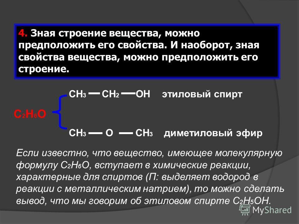 4. Зная строение вещества, можно предположить его свойства. И наоборот, зная свойства вещества, можно предположить его строение. СН 3 СН 2 ОН этиловый спирт С 2 Н 6 О СН 3 О СН 3 диметиловый эфир Если известно, что вещество, имеющее молекулярную форм
