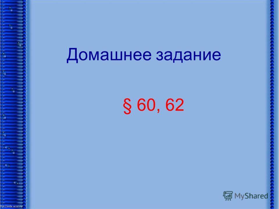Домашнее задание § 60, 62
