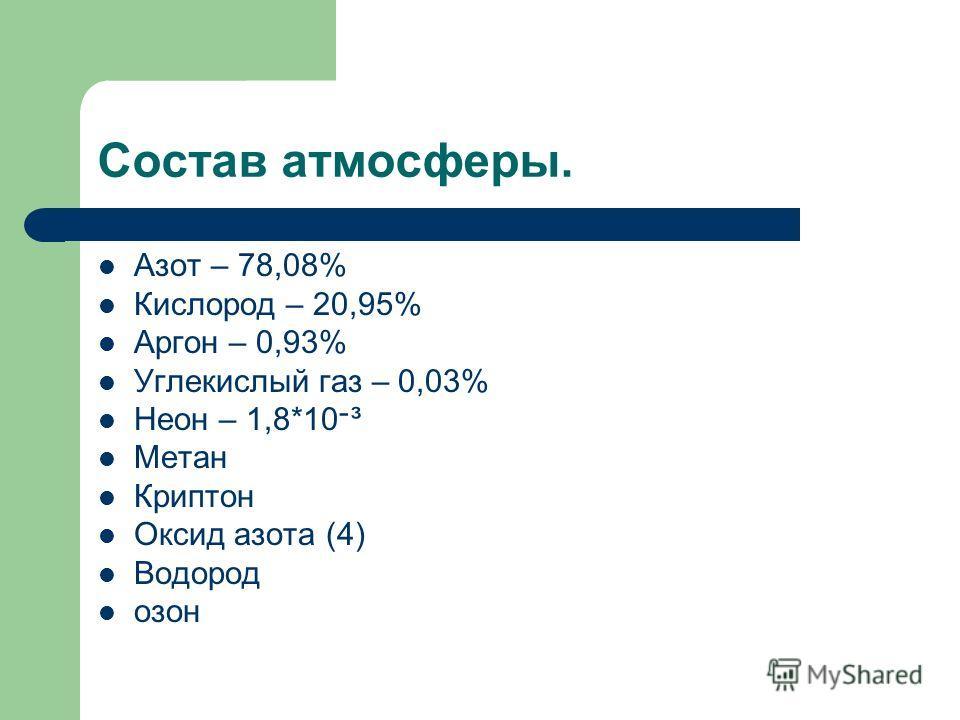 Состав атмосферы. Азот – 78,08% Кислород – 20,95% Аргон – 0,93% Углекислый газ – 0,03% Неон – 1,8*10־³ Метан Криптон Оксид азота (4) Водород озон