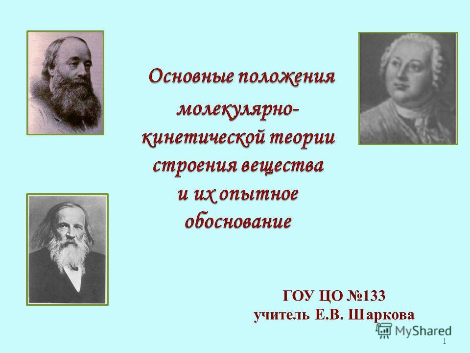 ГОУ ЦО 133 учитель Е.В. Шаркова 1