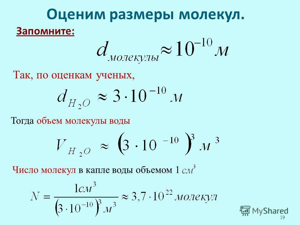 Оценим размеры молекул. Запомните: 19 Так, по оценкам ученых, Тогда объем молекулы воды Число молекул в капле воды объемом 1