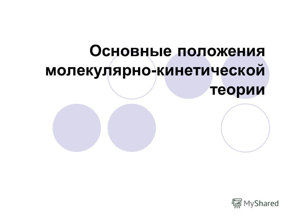 Основные положения молекулярно-кинетической теории