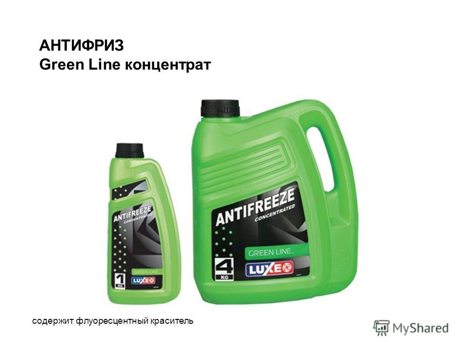 АНТИФРИЗ Green Line концентрат содержит флуоресцентный краситель
