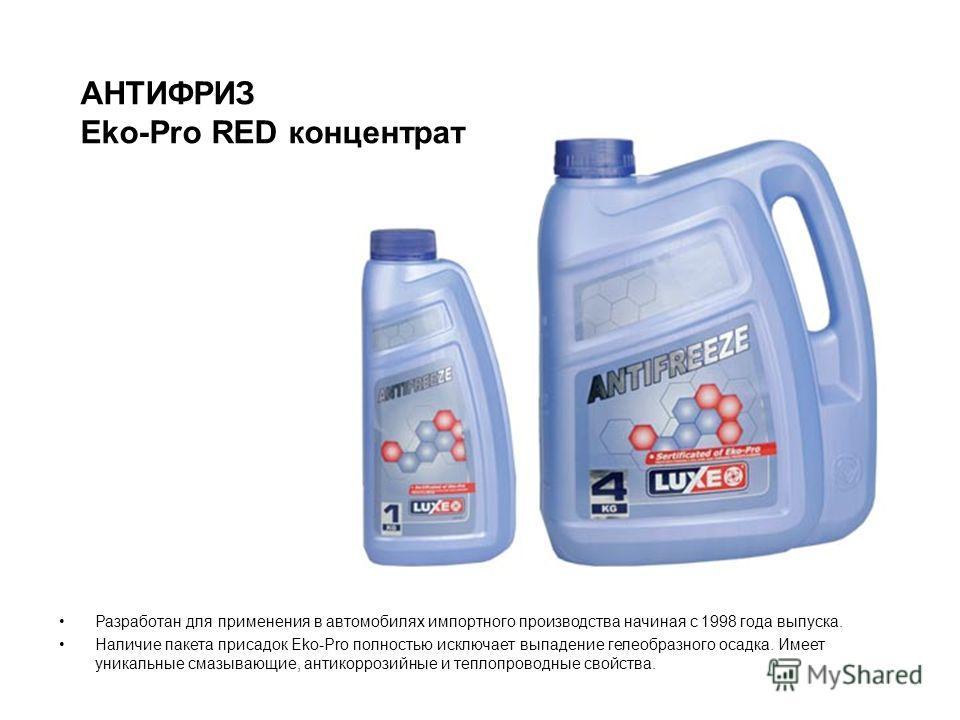АНТИФРИЗ Eko-Pro RED концентрат Разработан для применения в автомобилях импортного производства начиная с 1998 года выпуска. Наличие пакета присадок Eko-Pro полностью исключает выпадение гелеобразного осадка. Имеет уникальные смазывающие, антикоррози