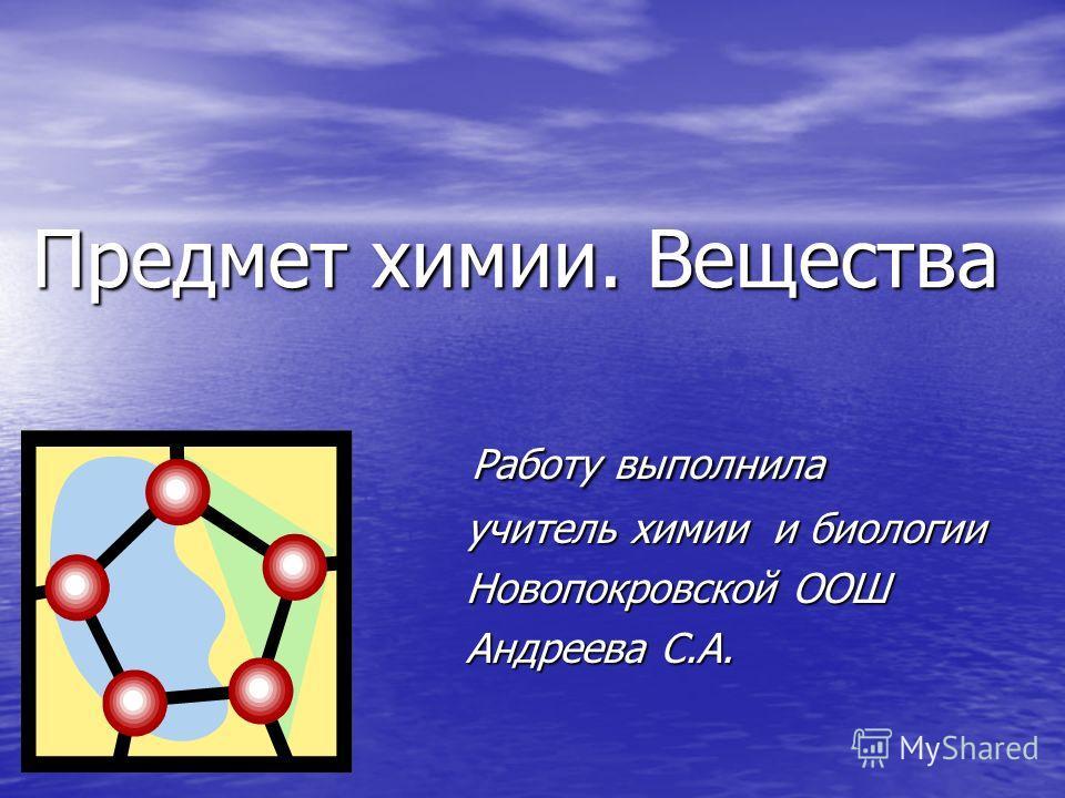 с предметом химия знакомство