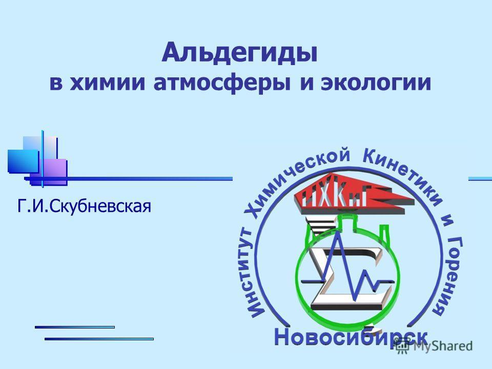 Альдегиды в химии атмосферы и экологии Г.И.Скубневская