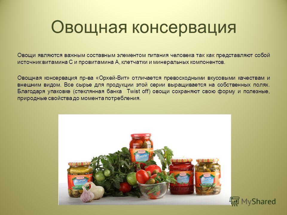 Овощная консервация Овощи являются важным составным элементом питания человека так как представляют собой источник витамина С и провитамина А, клетчатки и минеральных компонентов. Овощная консервация пр-ва «Орхей-Вит» отличается превосходными вкусовы