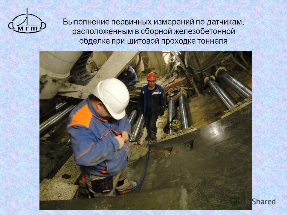 Выполнение первичных измерений по датчикам, расположенным в сборной железобетонной обделке при щитовой проходке тоннеля