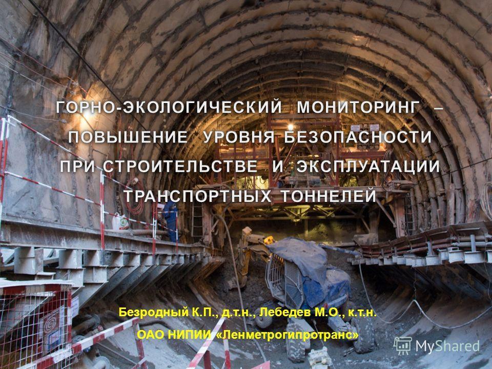 Безродный К.П., д.т.н., Лебедев М.О., к.т.н. ОАО НИПИИ «Ленметрогипротранс»