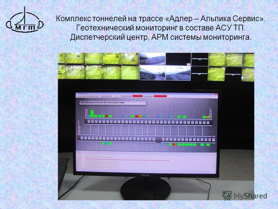 Комплекс тоннелей на трассе «Адлер – Альпика Сервис». Геотехнический мониторинг в составе АСУ ТП. Диспетчерский центр. АРМ системы мониторинга.