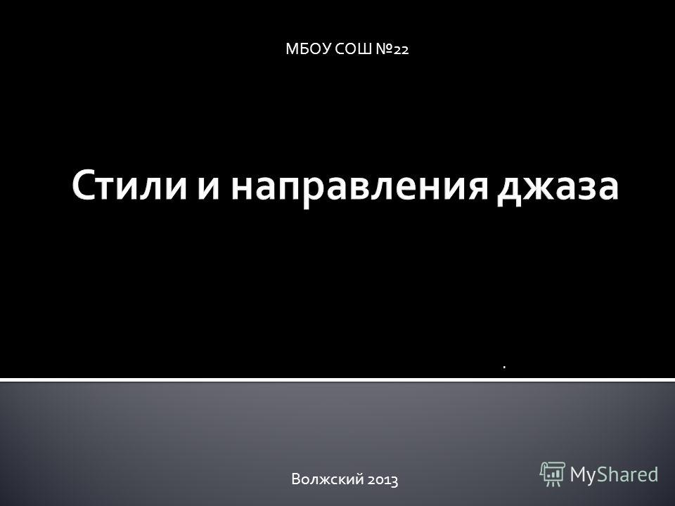 . МБОУ СОШ 22 Волжский 2013