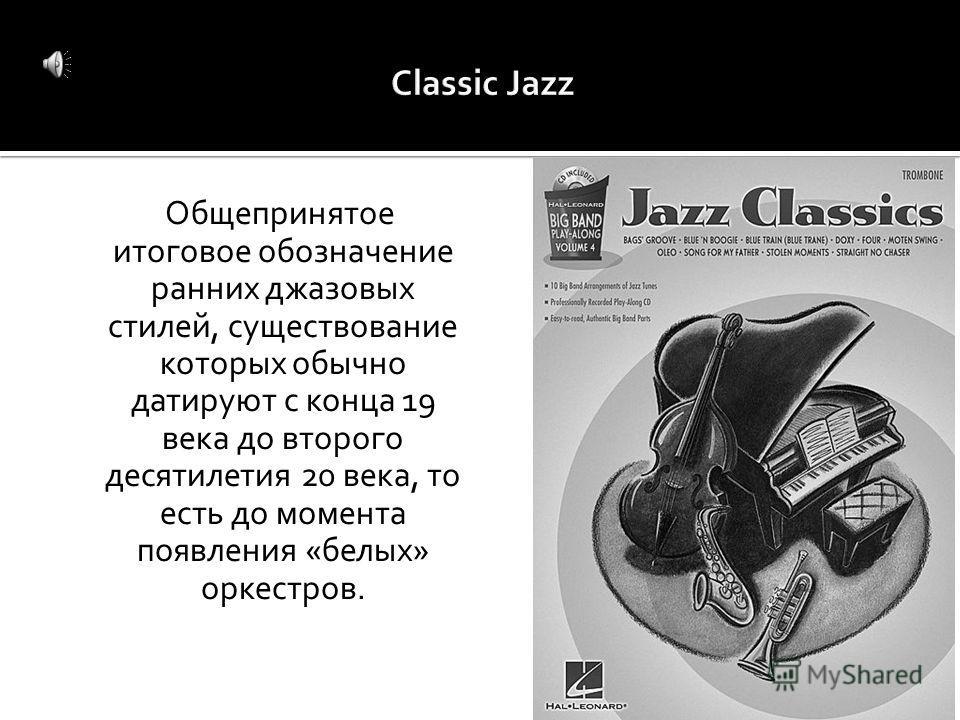 Общепринятое итоговое обозначение ранних джазовых стилей, существование которых обычно датируют с конца 19 века до второго десятилетия 20 века, то есть до момента появления «белых» оркестров.