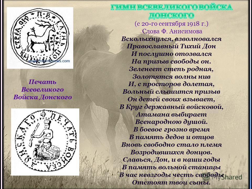 Печать Всевеликого Войска Донского