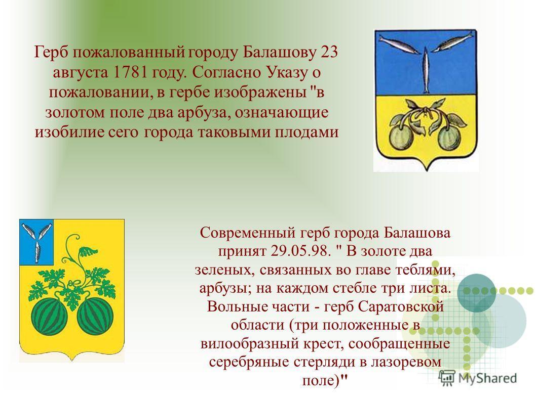 Герб пожалованный городу Балашову 23 августа 1781 году. Согласно Указу о пожаловании, в гербе изображены
