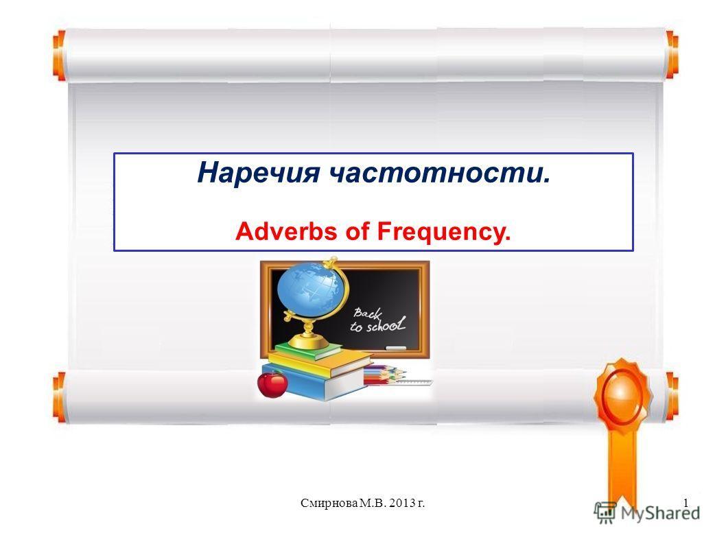 Наречия частотности. Adverbs of Frequency. 1Смирнова М.В. 2013 г.