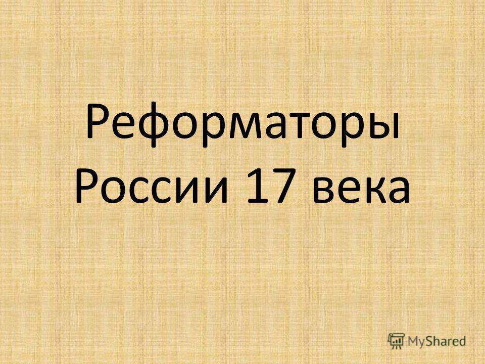Реформаторы России 17 века