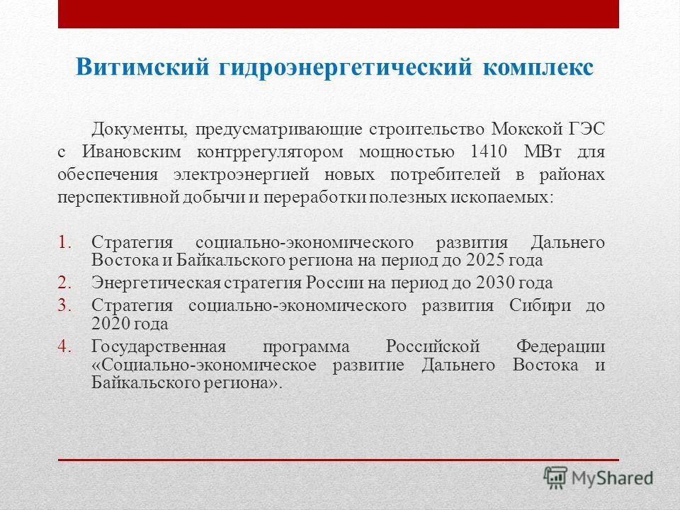 Витимский гидроэнергетический комплекс Документы, предусматривающие строительство Мокской ГЭС с Ивановским контррегулятором мощностью 1410 МВт для обеспечения электроэнергией новых потребителей в районах перспективной добычи и переработки полезных ис