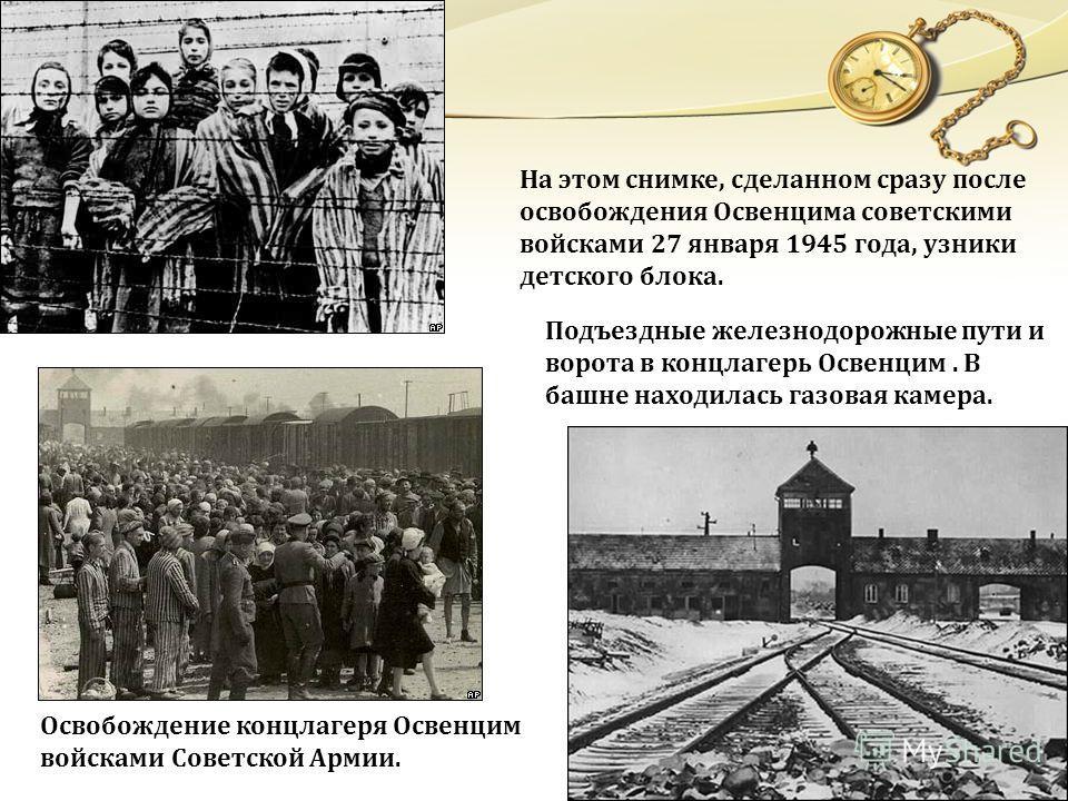 Освобождение концлагеря Освенцим войсками Советской Армии. На этом снимке, сделанном сразу после освобождения Освенцима советскими войсками 27 января 1945 года, узники детского блока. Подъездные железнодорожные пути и ворота в концлагерь Освенцим. В