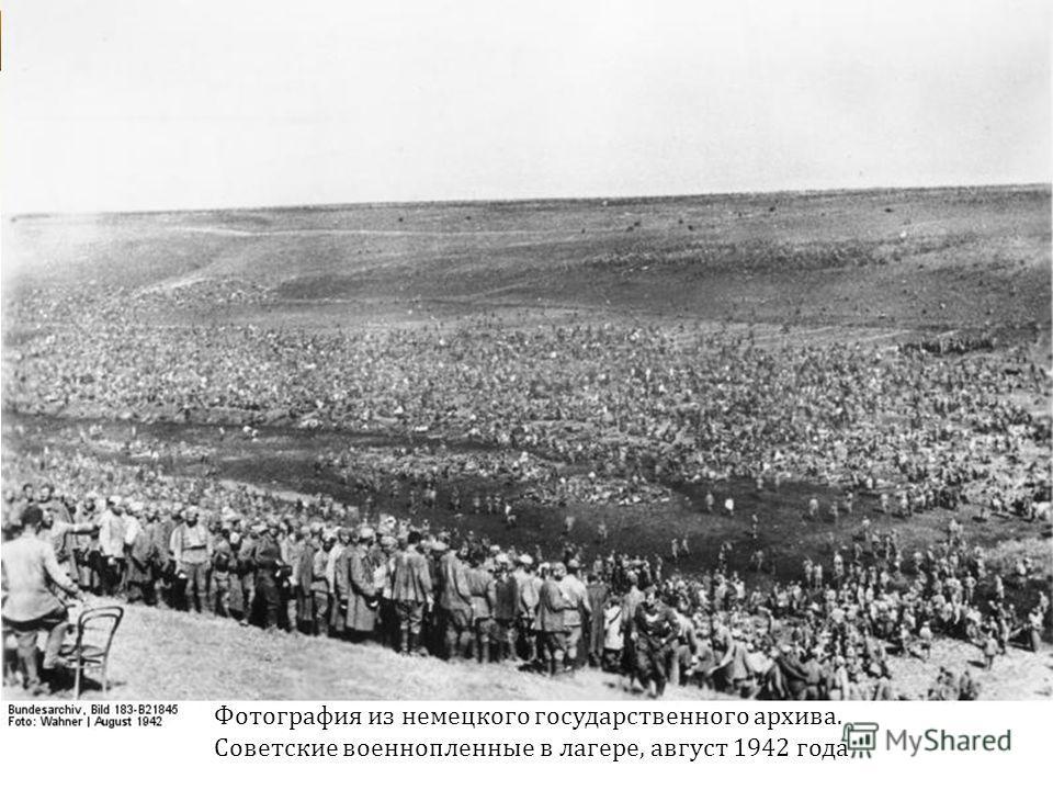 Фотография из немецкого государственного архива. Советские военнопленные в лагере, август 1942 года