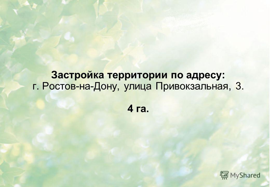 Застройка территории по адресу: г. Ростов-на-Дону, улица Привокзальная, 3. 4 га.