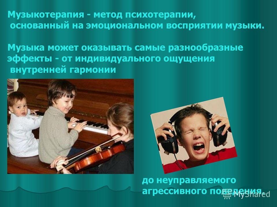 МУЗЫКОТЕРАПИЯ подготовила музыкальный руководитель «ДОУ 145 о.в.» г. Магнитогорска МУХАМЕТОВА РОЗА МУЛЛАЯНОВНА