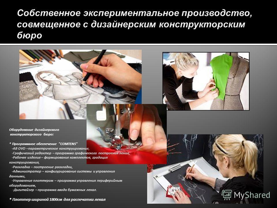 Оборудование дизайнерского конструкторского бюро: * Программное обеспечение