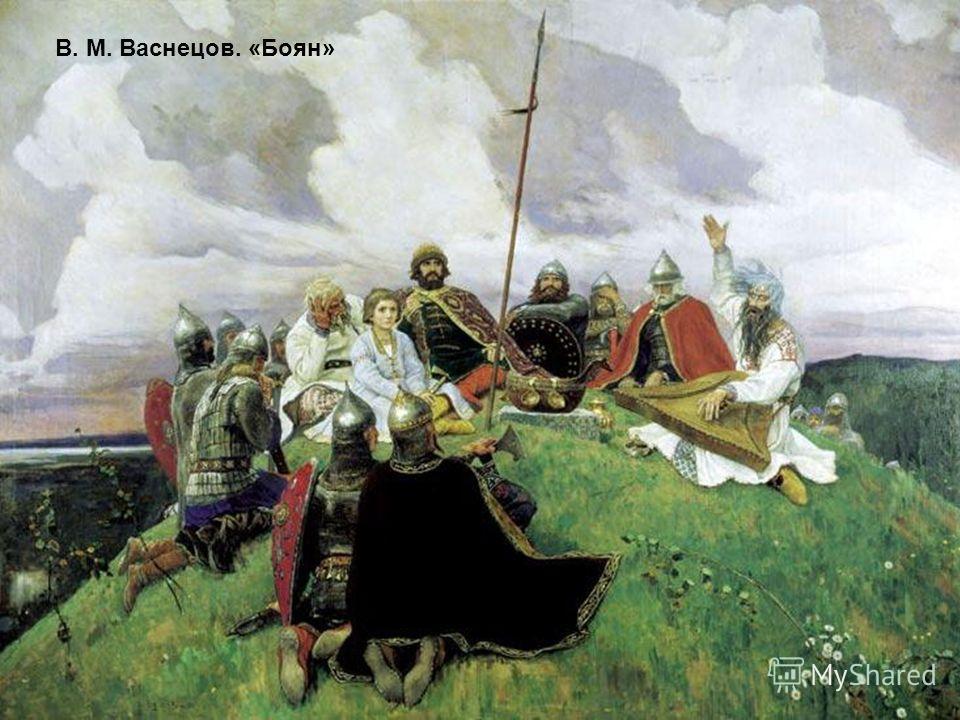 В. М. Васнецов. «Боян»