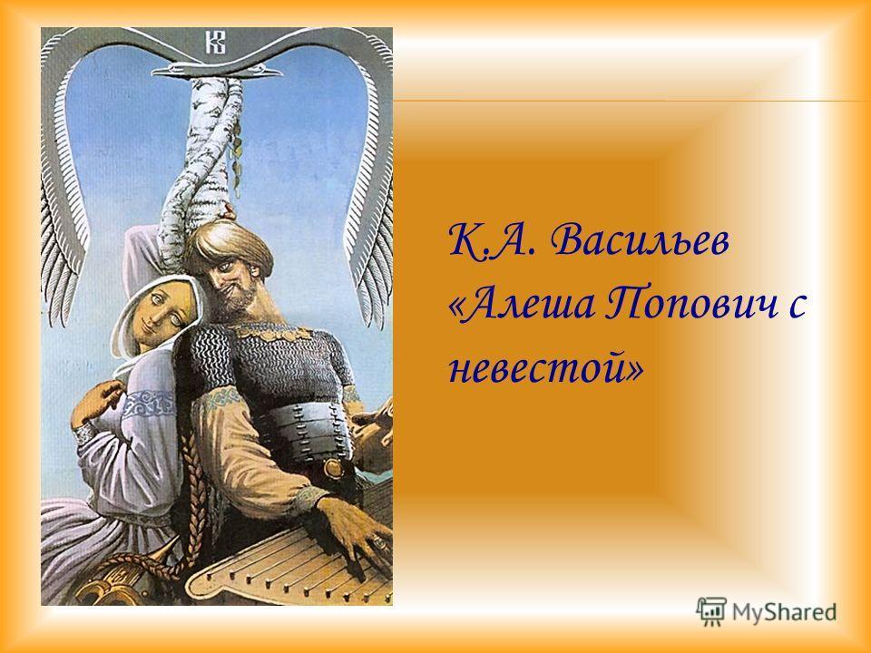 К.А. Васильев «Алеша Попович с невестой»