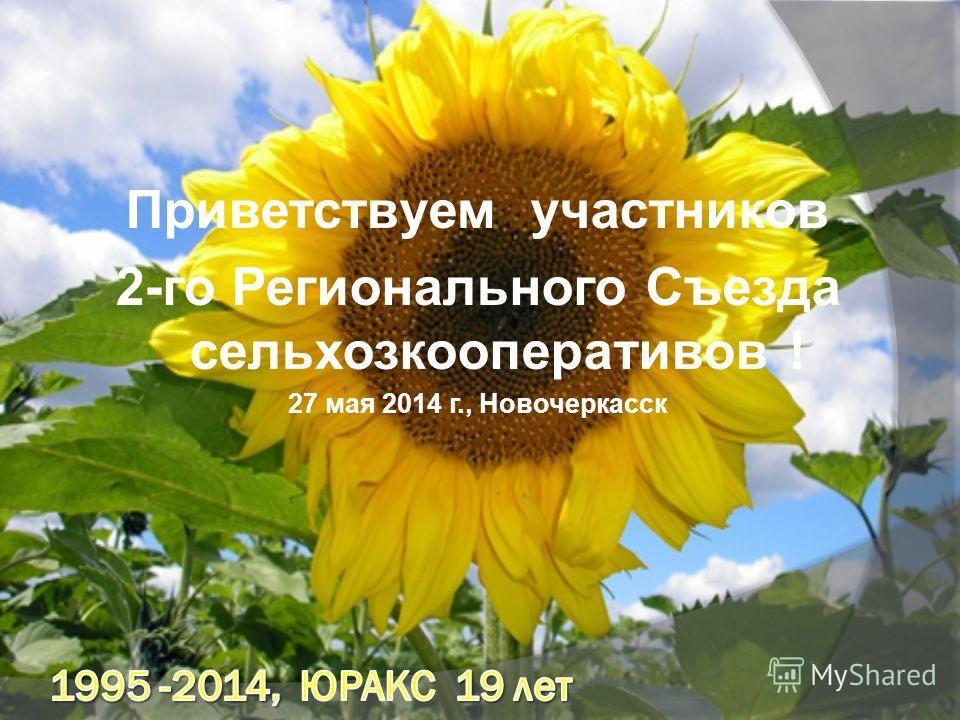 Приветствуем участников 2-го Регионального Съезда сельхозкооперативов ! 27 мая 2014 г., Новочеркасск