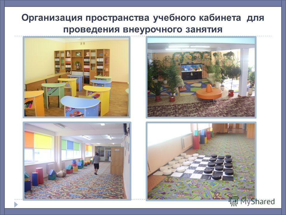 Организация пространства учебного кабинета для проведения внеурочного занятия
