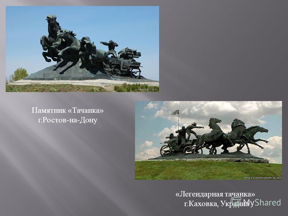 Памятник « Тачанка » г. Ростов - на - Дону « Легендарная тачанка » г. Каховка, Украина