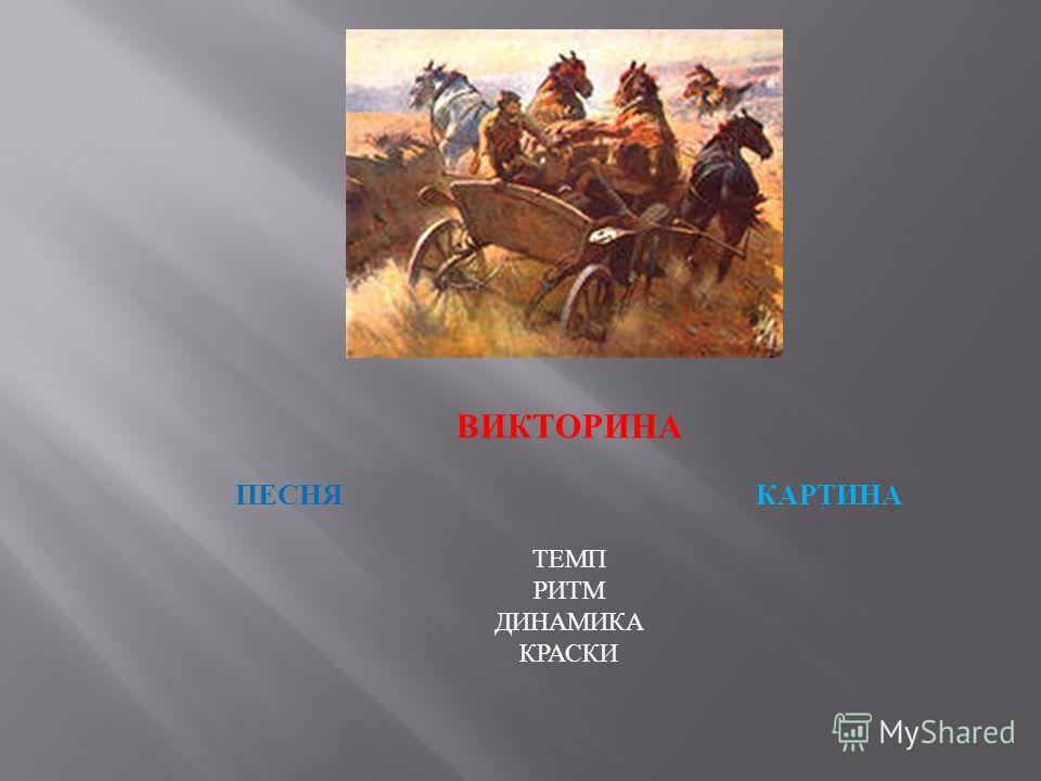 ВИКТОРИНА ПЕСНЯКАРТИНА ТЕМП РИТМ ДИНАМИКА КРАСКИ