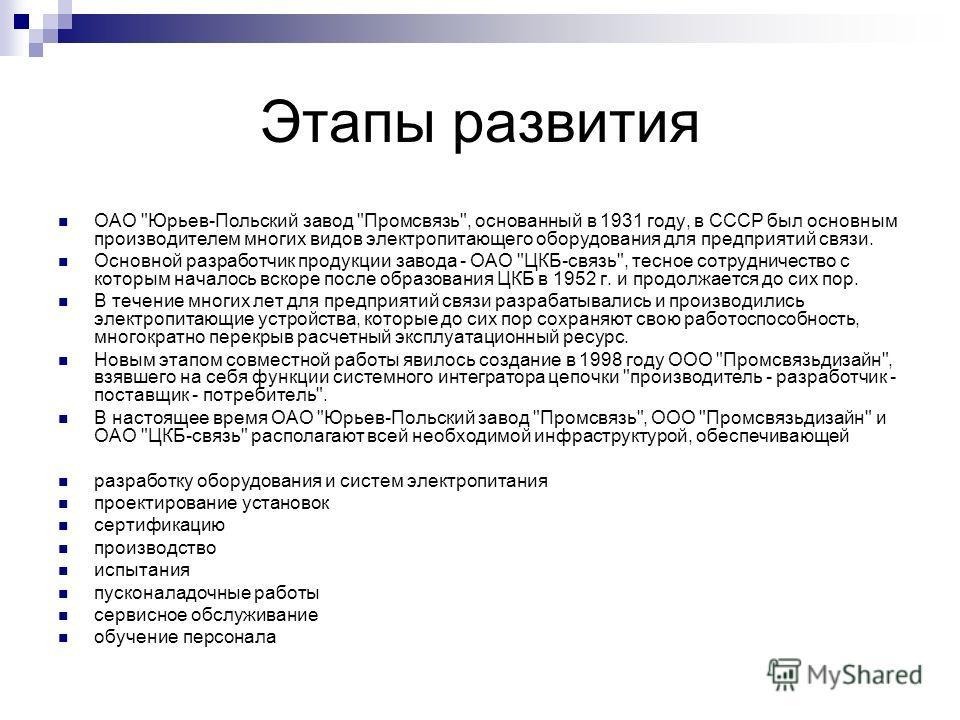 Этапы развития ОАО