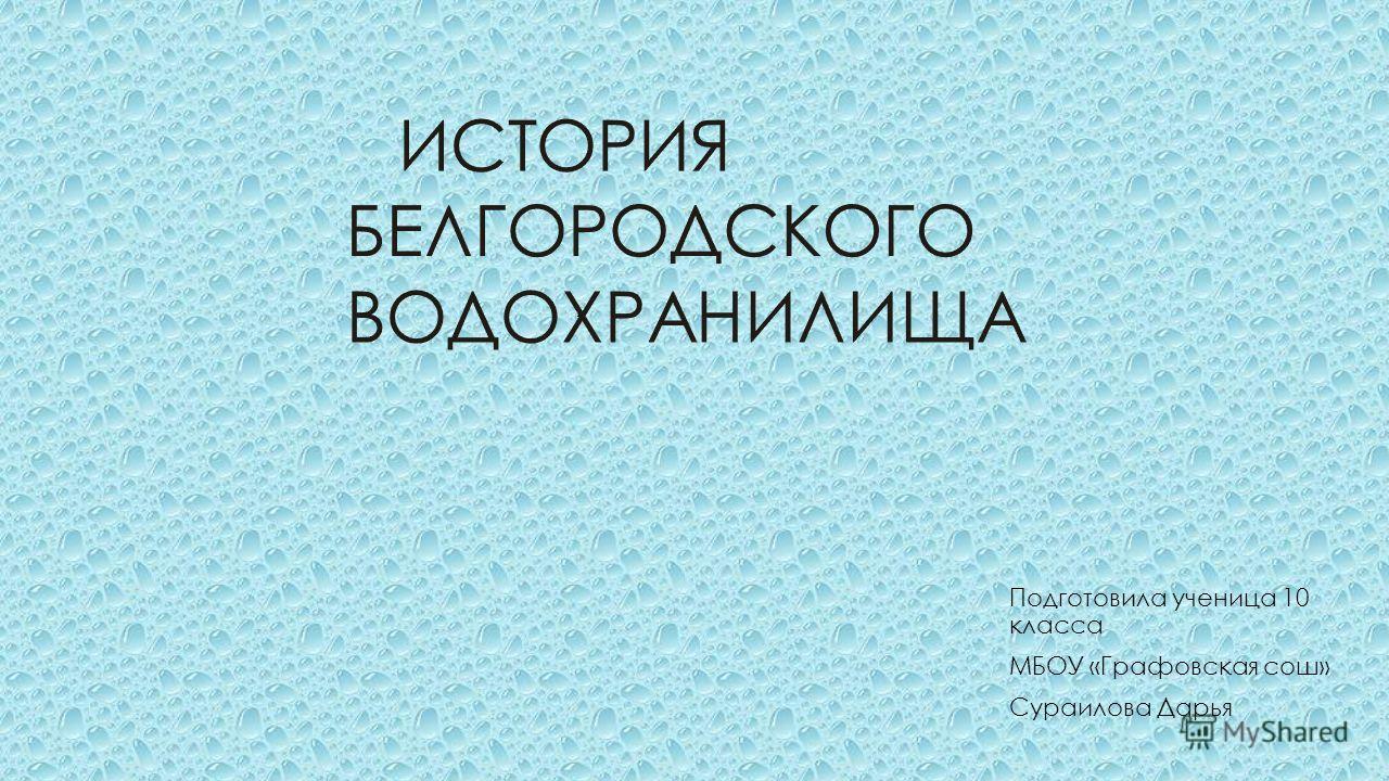 Подготовила ученица 10 класса МБОУ «Графовская сош» Сураилова Дарья