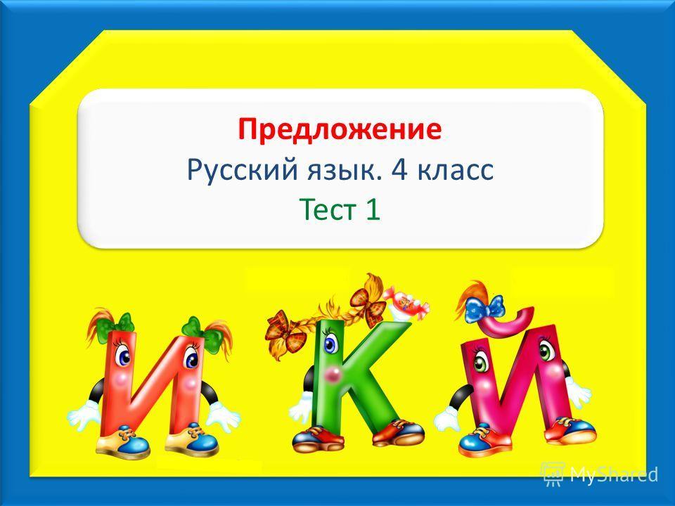 Предложение Русский язык. 4 класс Тест 1 Предложение Русский язык. 4 класс Тест 1