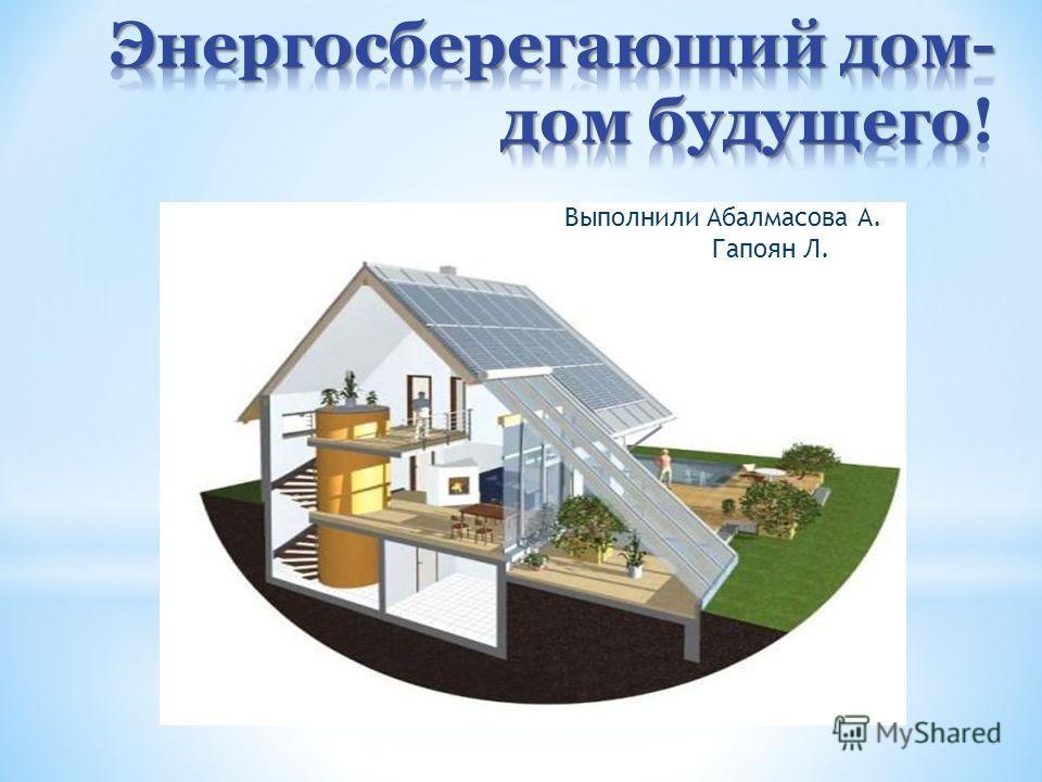 Выполнили Абалмасова А. Гапоян Л.