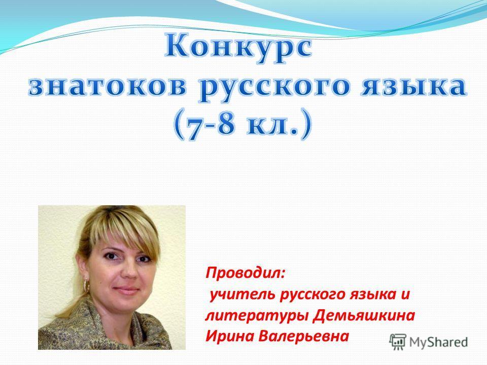 Проводил: учитель русского языка и литературы Демьяшкина Ирина Валерьевна
