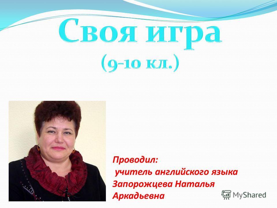 Проводил: учитель английского языка Запорожцева Наталья Аркадьевна