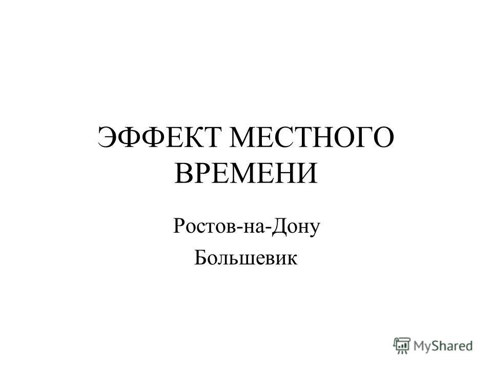 ЭФФЕКТ МЕСТНОГО ВРЕМЕНИ Ростов-на-Дону Большевик
