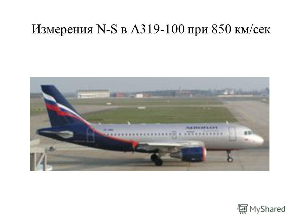 Измерения N-S в А319-100 при 850 км/сек