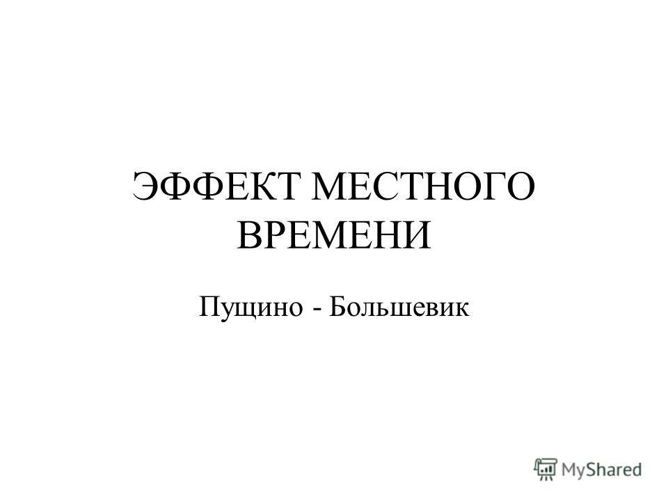ЭФФЕКТ МЕСТНОГО ВРЕМЕНИ Пущино - Большевик