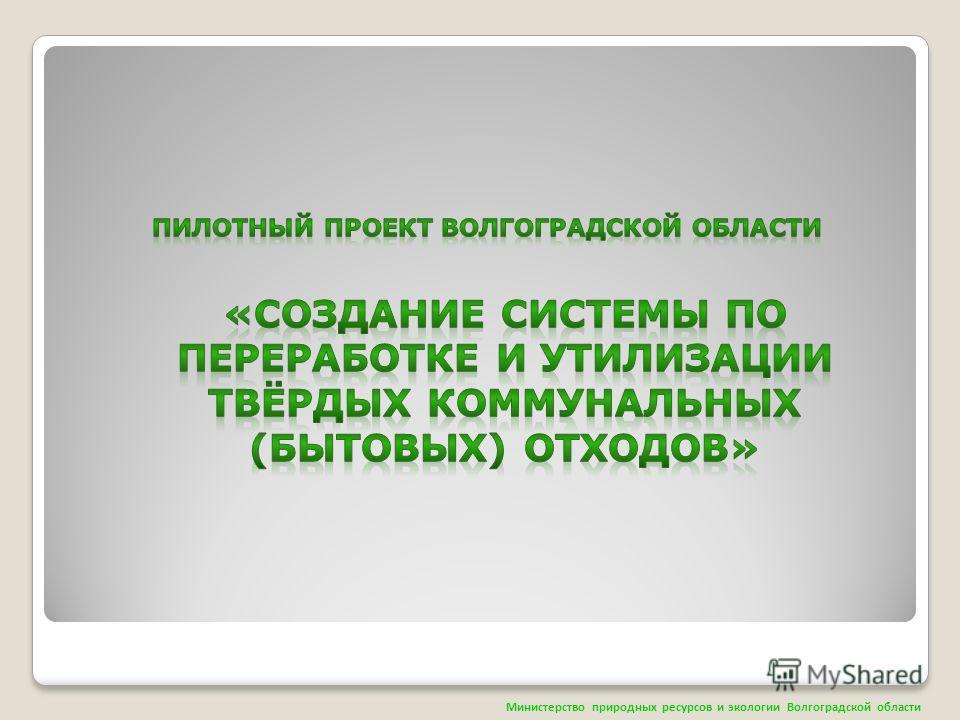 Министерство природных ресурсов и экологии Волгоградской области