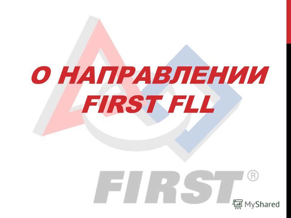 О НАПРАВЛЕНИИ FIRST FLL