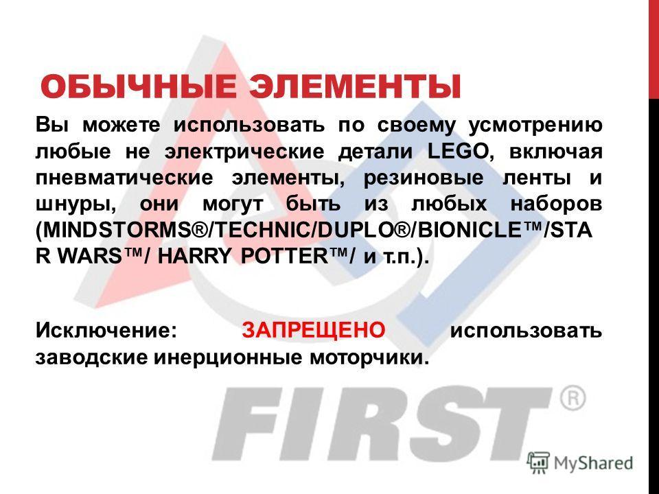 ОБЫЧНЫЕ ЭЛЕМЕНТЫ Вы можете использовать по своему усмотрению любые не электрические детали LEGO, включая пневматические элементы, резиновые ленты и шнуры, они могут быть из любых наборов (MINDSTORMS®/TECHNIC/DUPLO®/BIONICLE/STA R WARS/ HARRY POTTER/