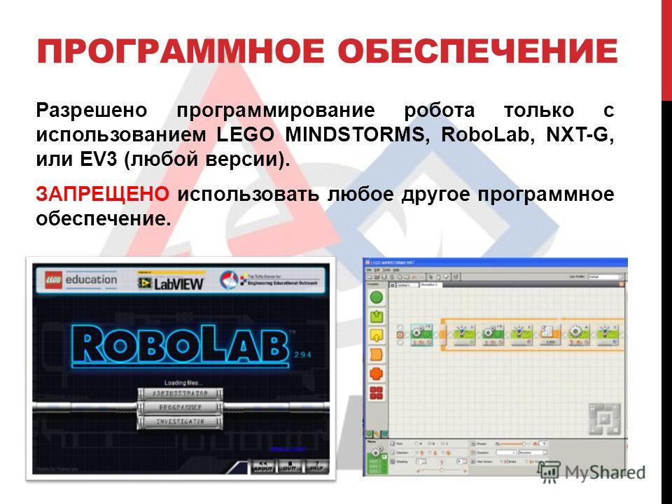 ПРОГРАММНОЕ ОБЕСПЕЧЕНИЕ Разрешено программирование робота только с использованием LEGO MINDSTORMS, RoboLab, NXT-G, или EV3 (любой версии). ЗАПРЕЩЕНО использовать любое другое программное обеспечение.