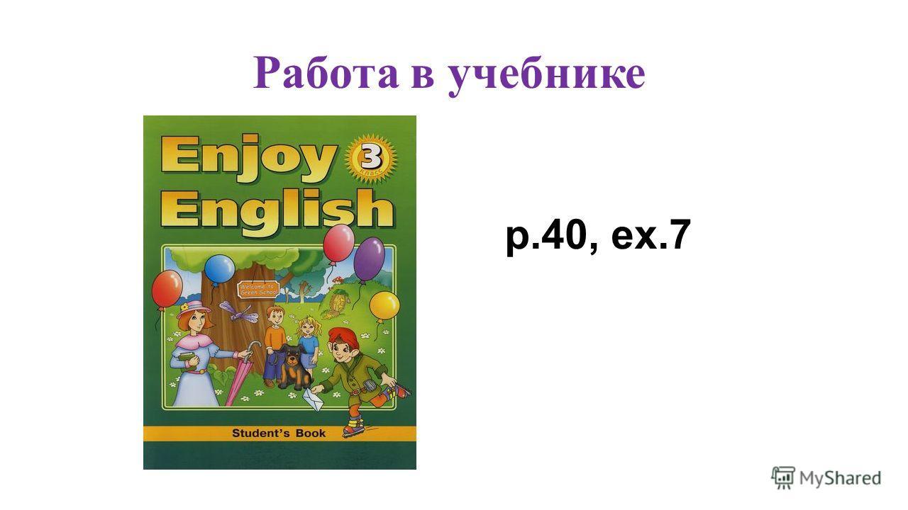 p.40, ex.7 Работа в учебнике