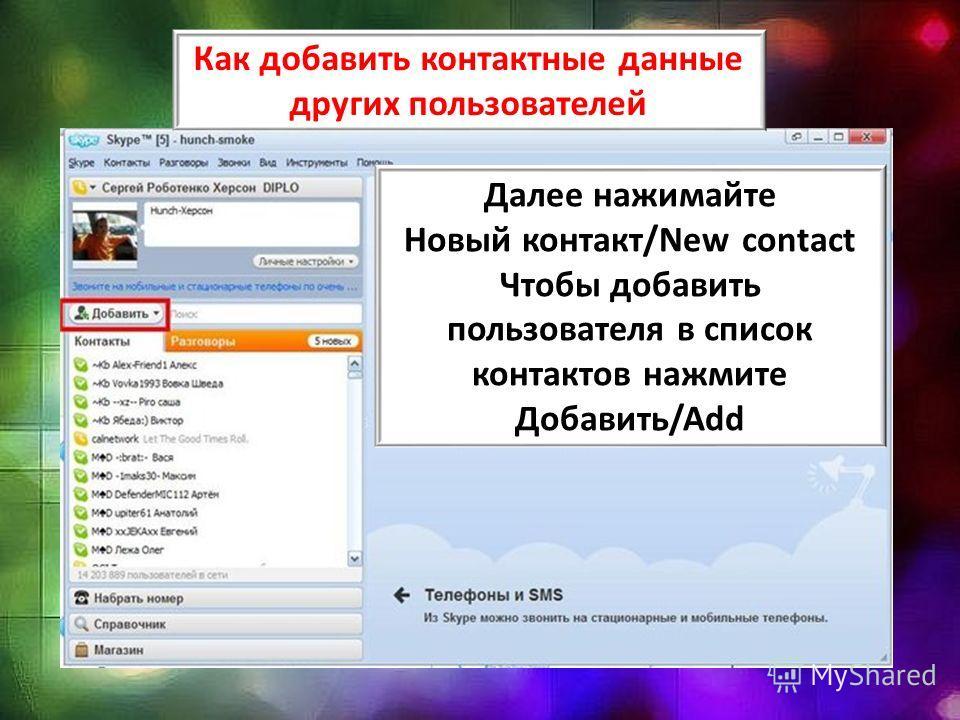 Далее нажимайте Новый контакт/New contact Чтобы добавить пользователя в список контактов нажмите Добавить/Add Как добавить контактные данные других пользователей